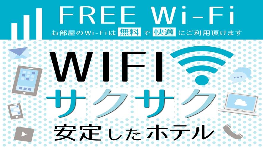 繋がるWi-Fi