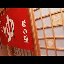 【温泉・入口】