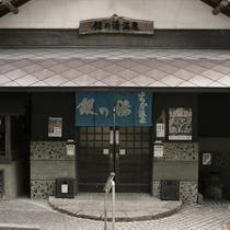 湯平温泉にある共同浴場「銀の湯」