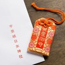 宇奈岐日女(うなぎひめ)神社の安産守