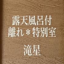 特別室「滝星(たきぼし)」のご紹介