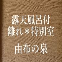 特別室「由布の泉」のご紹介