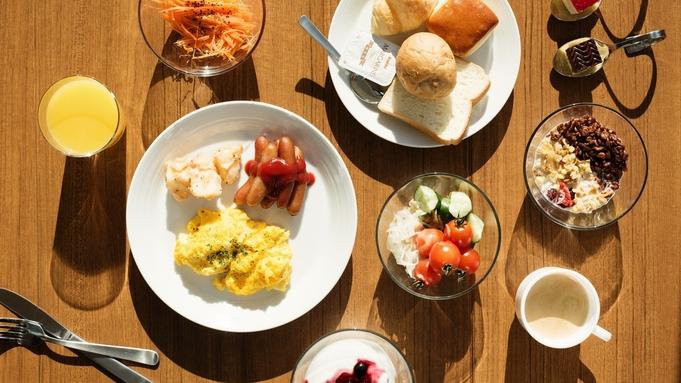 【ビジネス前乗り朝食付プラン・朝食半額の特別価格!】大浴場サウナ付きホテルでお得に前乗り!