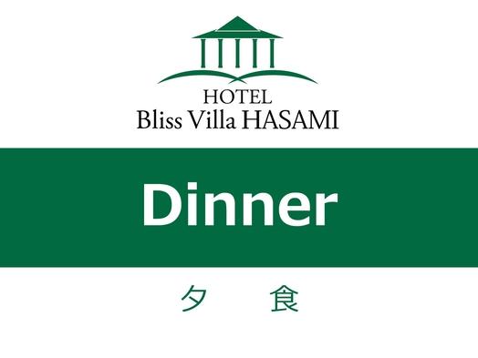 【ホテルで夕食(和)】御膳メニューの夕食付きプラン■2食付き