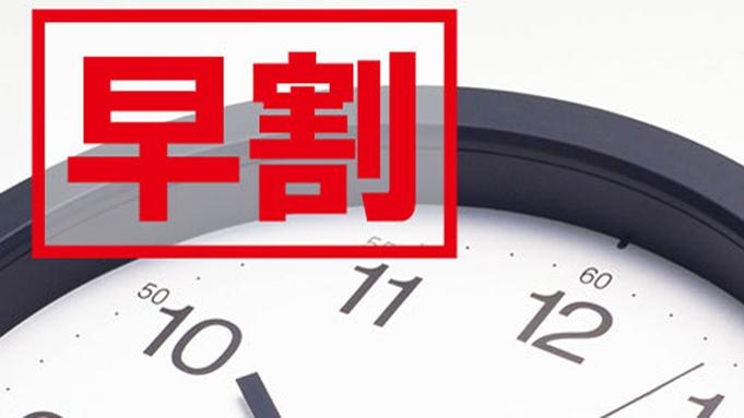 ★早期特典プラン★【さき楽45】45日前のお申込みでなんと2,200円OFF<2食付>