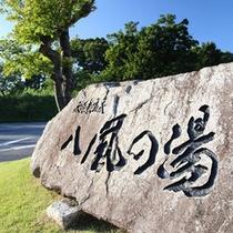 <八風の湯の入口>ようこそ永源寺温泉へ!
