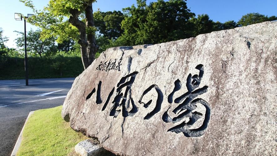 *<八風の湯の入口>ようこそ永源寺温泉へ!