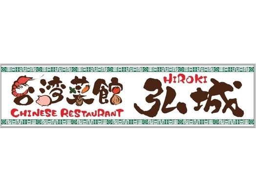 焼肉・台湾菜館 補助券(お食事券なのかな?)1000円分付きプラン(現地まで徒歩5分)
