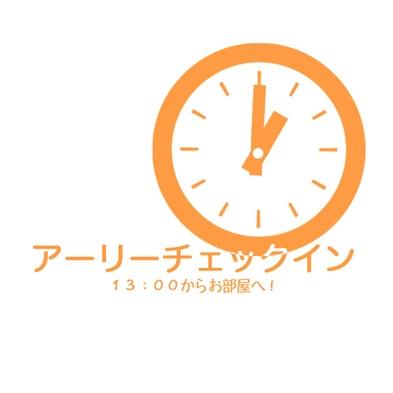 【アーリーチェック・12時イン可能】 ★期間限定特価プラン★ 【素泊まり】『室数限定』無料Wi-Fi