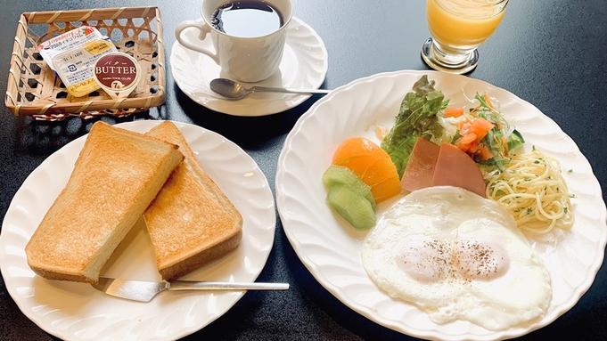 【秋冬旅セール】【朝食付プラン】料理長超おすすめ手作り朝食をご堪能♪ <無料Wi-Fi完備 >