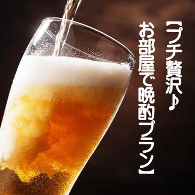 【プチ贅沢♪お部屋で晩酌プラン】<缶ビール350ml×1本+おつまみ1セット付■朝食付■