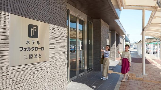【夏秋旅セール】釜石駅隣接アクセス便利!最上階浴場で温まりシモンズベッドで快眠☆朝食付