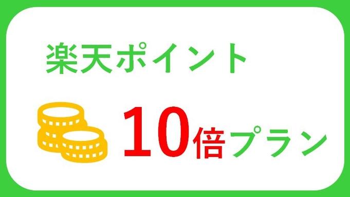 【楽天限定】【ポイント10倍】 貯めて使ってお得に嬉しいポイント10%還元(朝食付)
