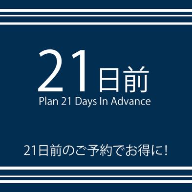 【ECO清掃】21日前までの予約限定!トリプルベッドプラン!【健康朝食・大浴場無料・2泊以上】