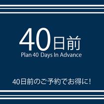 【早割り40日前プラン】