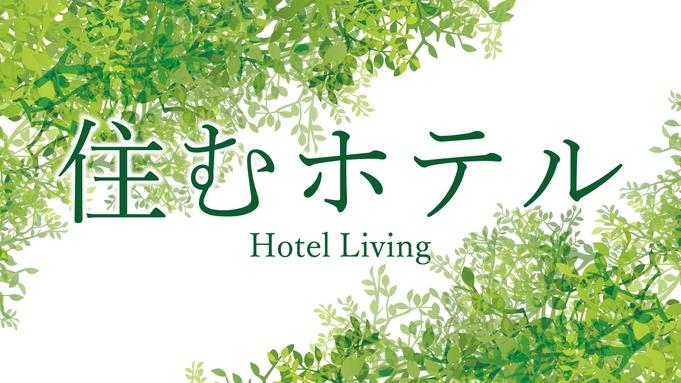 「住むホテル」プラン【健康朝食・大浴場無料・ECO清掃】