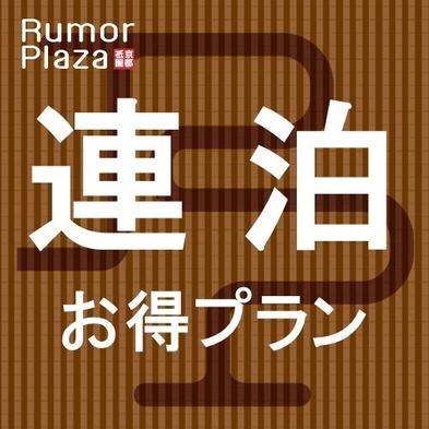 ☆…連泊プラン☆…2連泊からお得!☆…スパサウナ・朝食付※男性専用