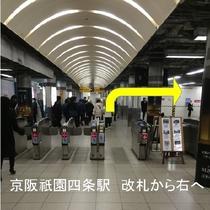 京阪電車 祇園四条駅 改札口から6番出口