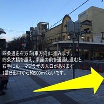 阪急河原町駅 1番B出口からルーマプラザへ