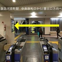 阪急河原町駅中央改札口から1番出口へ