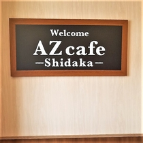 AZ cafe-Shidaka-  看板