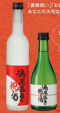 「お祝いするなら湯原温泉」記念日プラン☆お酒・オリジナルフォトフレーム・貸切風呂付