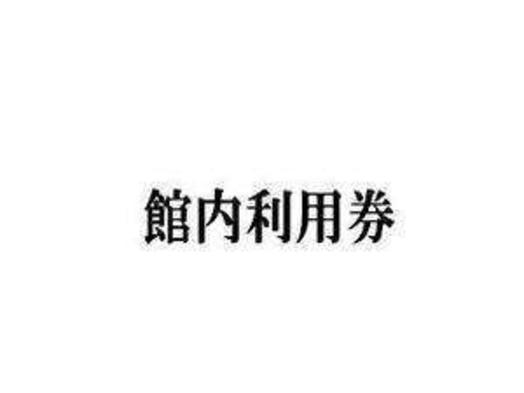 「3密回避」 貸切風呂付 マイカー宿泊プラン 室数限定