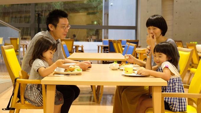 【1泊2食付】◇わいわいプラン◇夕食は播州の地物野菜や名産「揖保乃糸」を使用!※お子様連れ限定