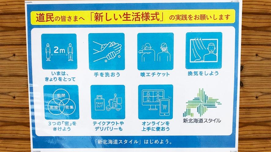 *コロナ対策/新北海道スタイル「新しい生活様式実践のお願い」