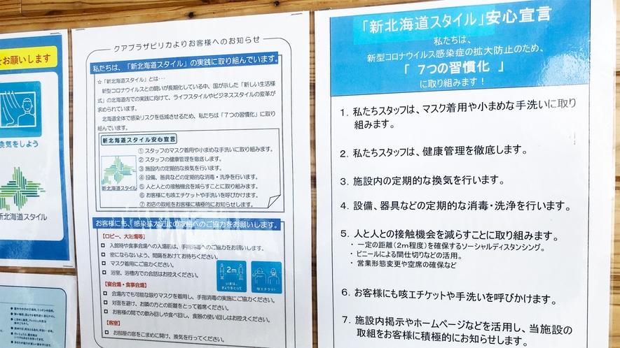 *コロナ対策/新北海道スタイル安心宣言