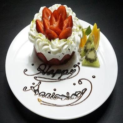 【記念日】当館パティシエの自家製ホールケーキでお祝いを