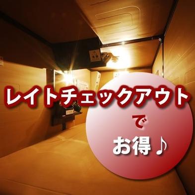 ★駅近・大浴場★【最大23時間滞在OK♪】2時間延長でお得に宿泊!