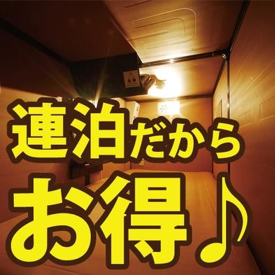 ★駅近・大浴場★【3連泊以上の方はコチラ!】連泊でランクアッププラン♪