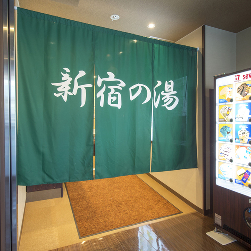【2F】新宿の湯