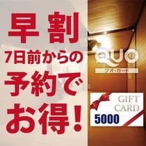 【早割☆7×QUOカード5000円付】スタンダード価格でVIP部屋へ宿泊!ランクアッププラン♪♪