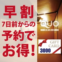 【早割☆7×QUOカード3000円付】スタンダード価格でVIP部屋へ宿泊!ランクアッププラン♪♪