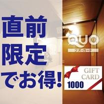 【直前割引×QUOカード1000円付】スタンダード価格でVIP部屋へ宿泊!ランクアッププラン♪♪