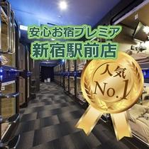 安心お宿 新宿店 人気No.1プラン
