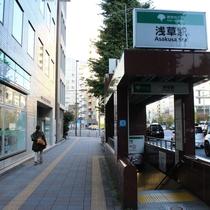 浅草線浅草駅A1出口