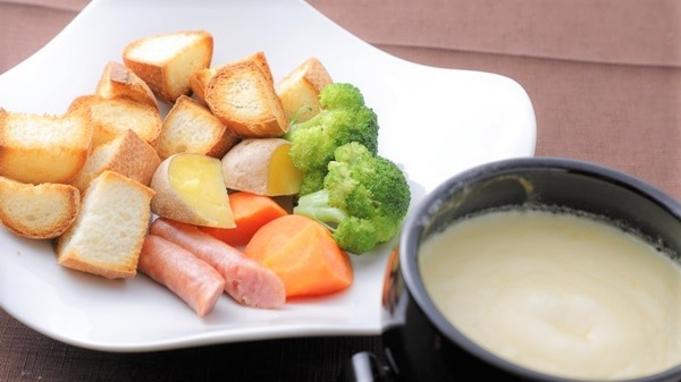 【冬季限定◆チーズフォンデュ◆】とろ〜り美味しい!チーズフォンデュ付の冬の特別メニュー★