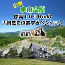 信州車山高原の大自然に位置する宿