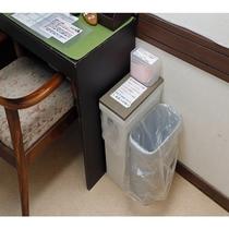 客室のゴミ箱