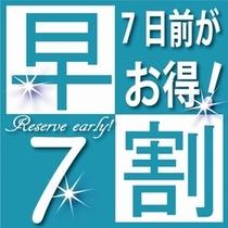☆早割7☆
