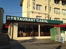 レストラン・キャビン