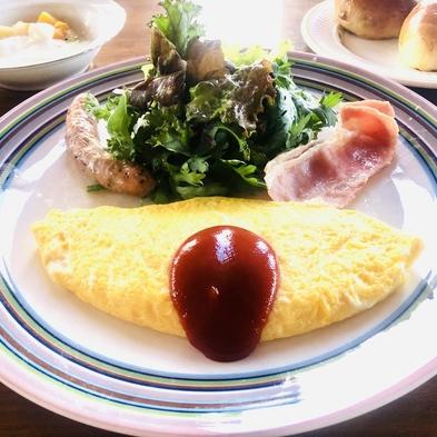 【ナチュラル】Life!朝食付プラン♪オーナーシェフが創るオムレツ・だし巻など至福の朝ごはんタイム♪