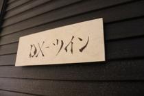 ~DXツインRoom~