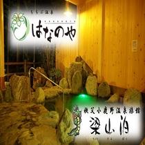 秩父大竜寺源泉の湯浴みをお楽しみ下さい。