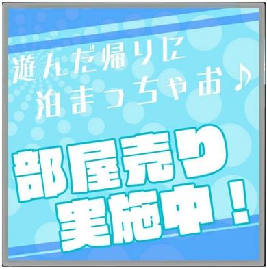 【楽天トラベルシルバーアワード2020】4年連続受賞記念!◆感謝を込めて♪