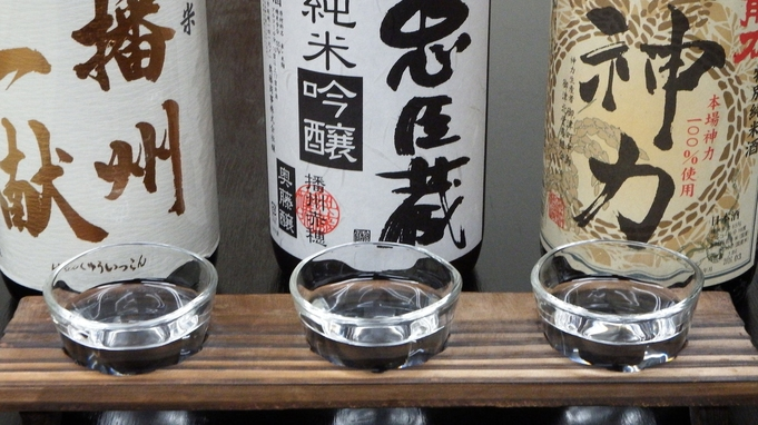 日本酒生産量日本一!兵庫の地酒3種呑み比べ♪利き酒セット付ほろ酔いプラン