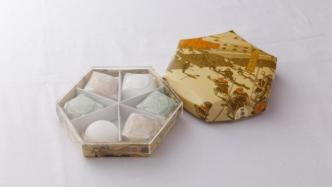 忠臣蔵のふるさと播州赤穂の銘菓「塩味饅頭」お一人様に付き1箱プレゼント♪嬉しいお土産付でお得なプラン